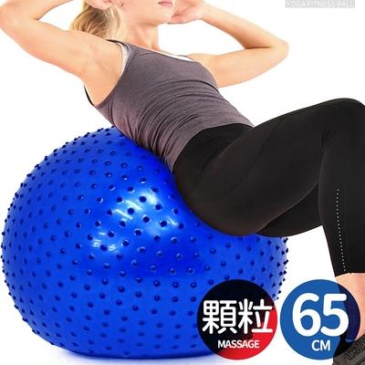 按摩顆粒65CM瑜珈球 (抗力球26吋韻律球帶刺瑜伽球/刺蝟球彈力球健身球/刺球感統球平衡球充氣球大龍球/按摩大球復健球體操球/普拉提球彼拉提斯球)