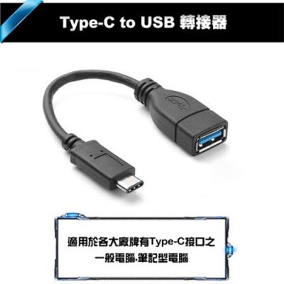 K-Line Type-C (公) 對 USB3.0(母) 轉接器