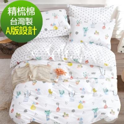 La Lune 台灣製40支精梳純棉雙人床包枕套3件組 花樣趁情