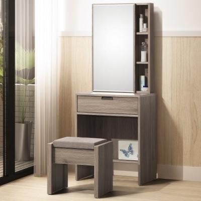 MUNA 歐格登2尺鏡台/化妝台(含椅) 60.5X40X154.5cm