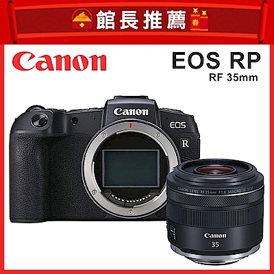 Canon EOS RP + RF 35mm F1.8 定焦鏡組(公司貨)