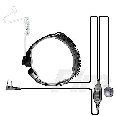 無線電對講機專用 K型 K頭 喉震式 空氣導管 耳機麥克風
