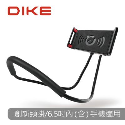 DIKE 頸掛式懶人手機支架 DHS101BK