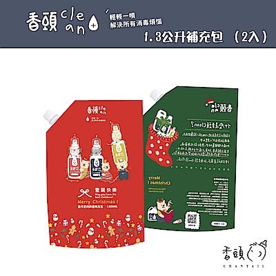 香頭寶寶抗菌液-小家庭居家補充+外出(1.3Lx2入)