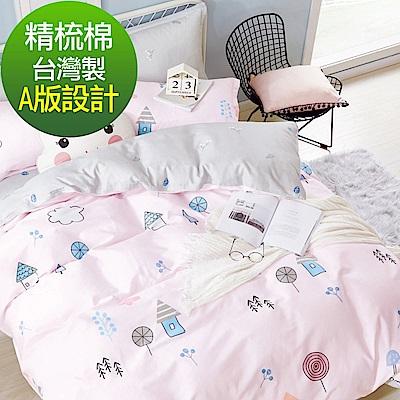 La Lune 台灣製40支精梳純棉雙人床包枕套三件組 小公主童話
