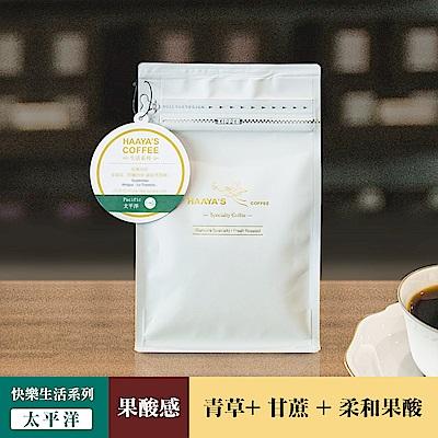 【哈亞極品咖啡】快樂生活系列 嘎菈帕戈斯 聖克里斯托巴爾島 有機咖啡豆(450g)