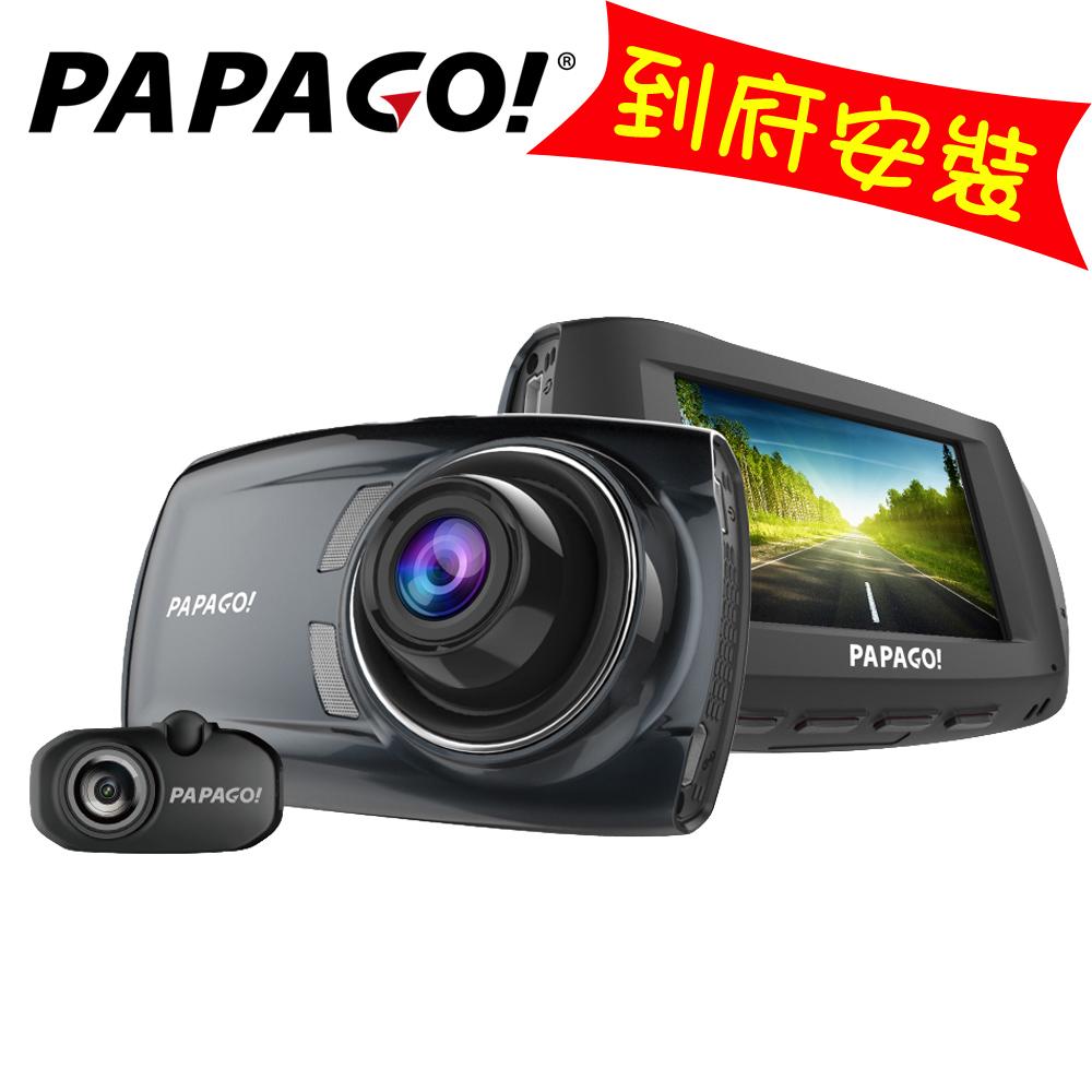 PAPAGO! GoSafe S810  前後雙鏡頭SONY感光元件行車記錄器(到府安裝)