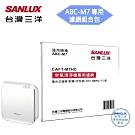 SANLUX台灣三洋 空氣清淨機ABC-M7 濾網配件CAFT-M7HC