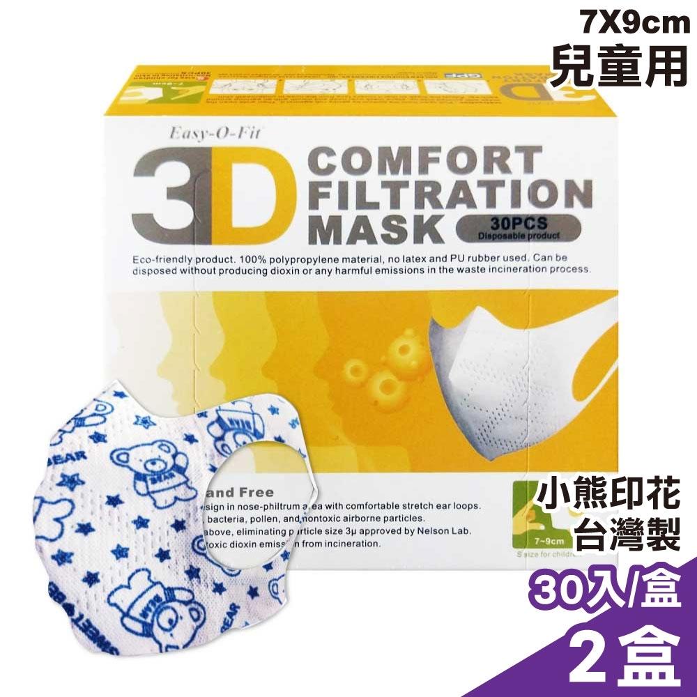 超服貼 3D立體口罩(S號7-9cm) 30片/x2盒 (小熊印花)