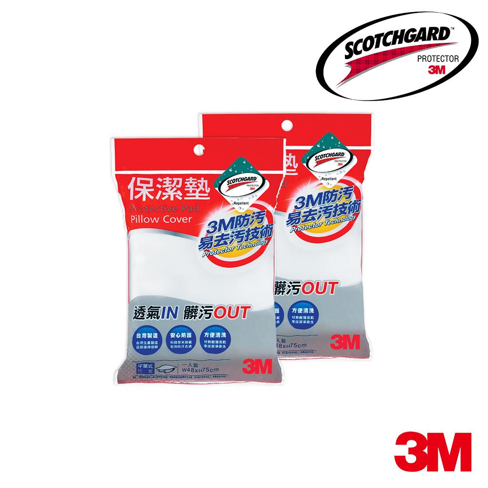 3M 防潑水保潔墊 平單式枕頭套 2入組 透氣 枕套 床包