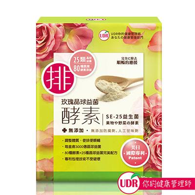 UDR日本專利玫瑰晶球益菌酵素x1盒(30包/盒)+隨身包x3包 (共33包)