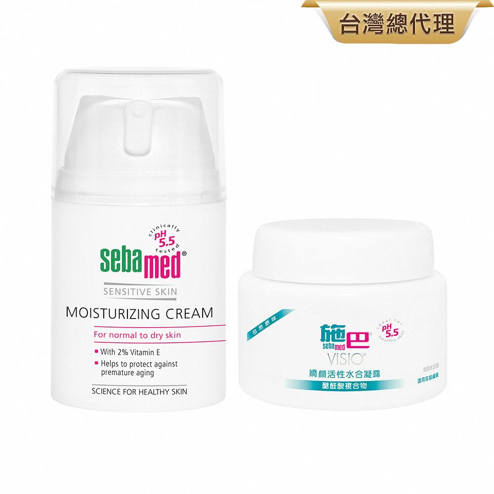 sebamed施巴 水合凝露(原味)+保濕修護霜