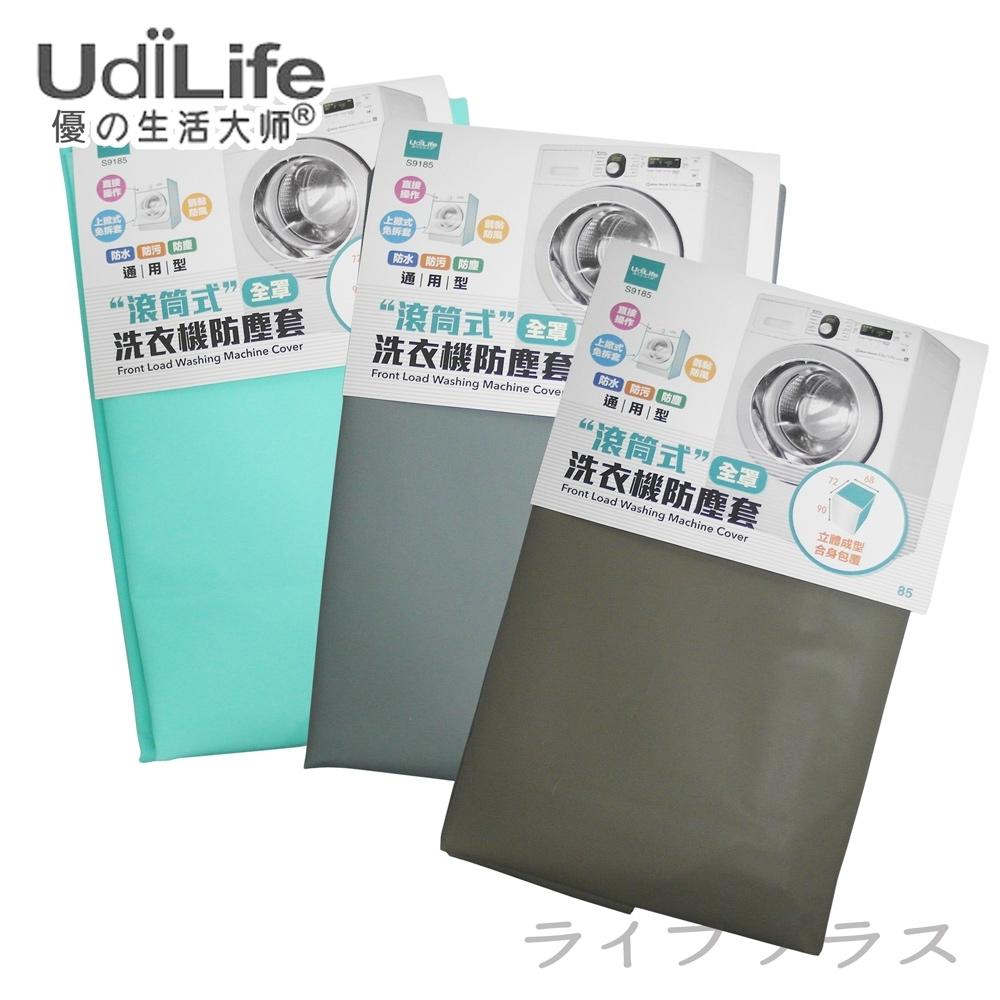 UdiLife 滾筒式洗衣機防塵套/通用型