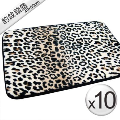 范登伯格 - 豹紋 時尚奢華踏墊-(十入組  - 40x60cm)