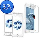 iPhone 7/8 Plus 透明高清全屏鋼化玻璃膜手機螢幕保護貼-超值3入組(非滿版)