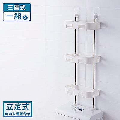 【家適帝】免釘無痕 頂地懸掛式多功能置物架 (三層)