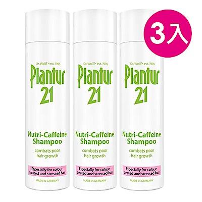 Plantur21 營養與咖啡因洗髮露 250mlx3