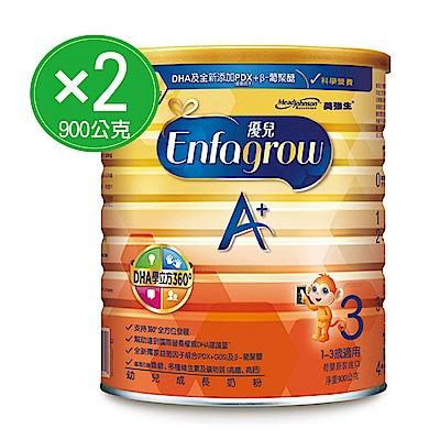(2入組) 美強生 優兒A+幼兒成長奶粉 900gx2罐