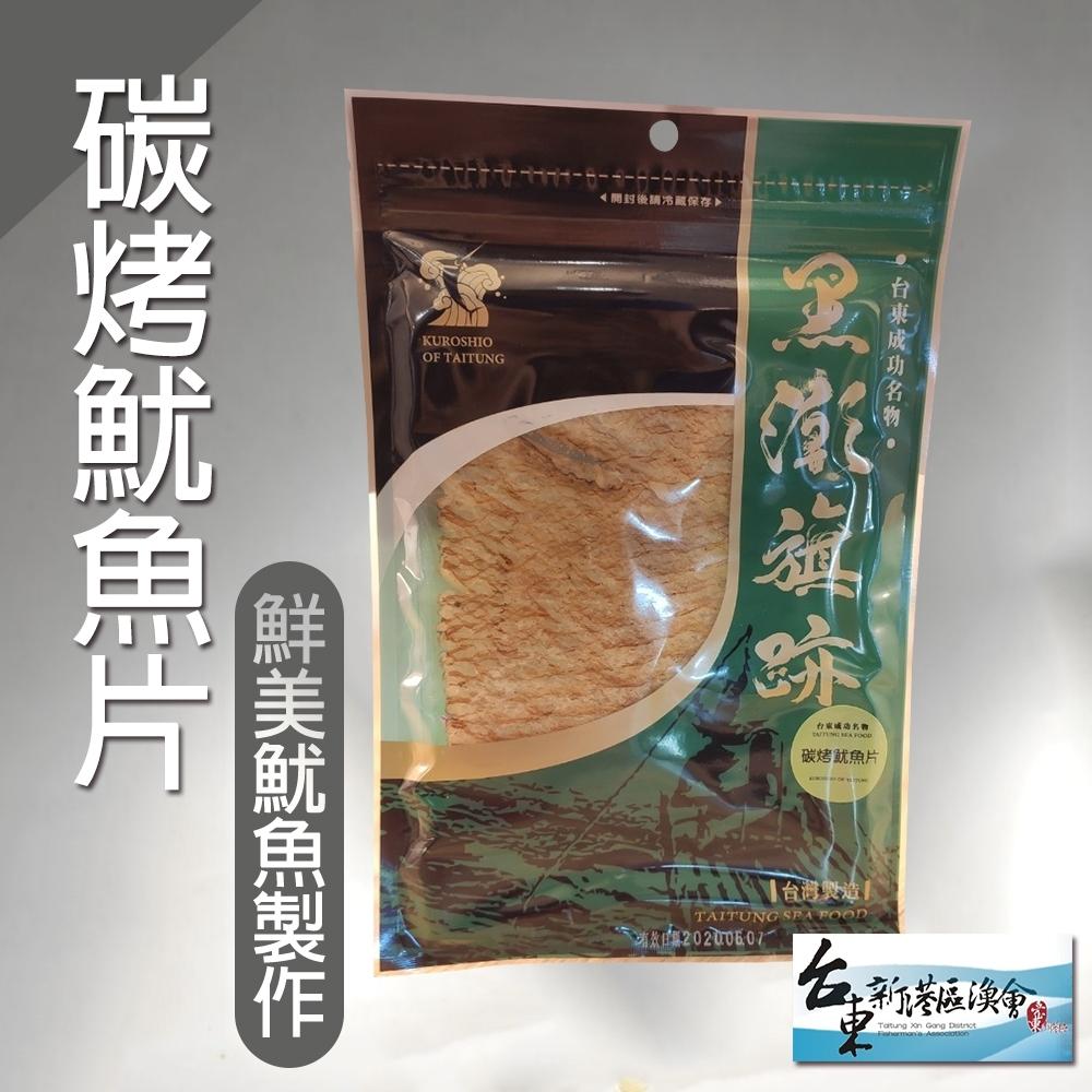 (任選) 新港漁會 碳烤魷魚片 (80g / 包)