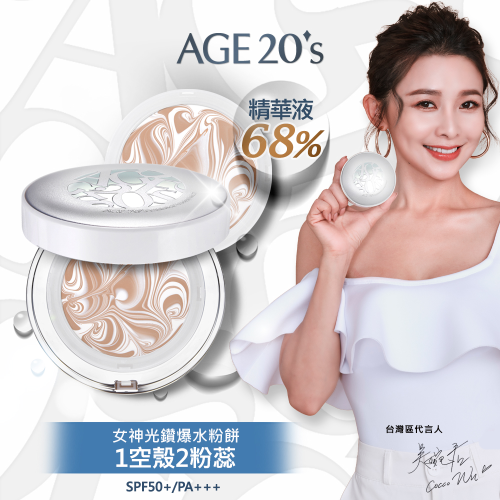 AGE20's 女神光鑽爆水粉餅1空殼+2粉蕊(SPF50+PA+++)