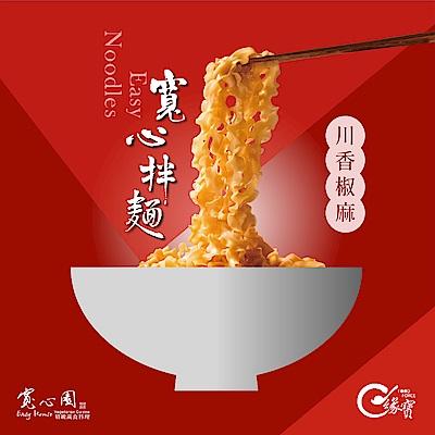 寬心園 寬心拌麵 三口味任選1袋 (素食/4包/袋)