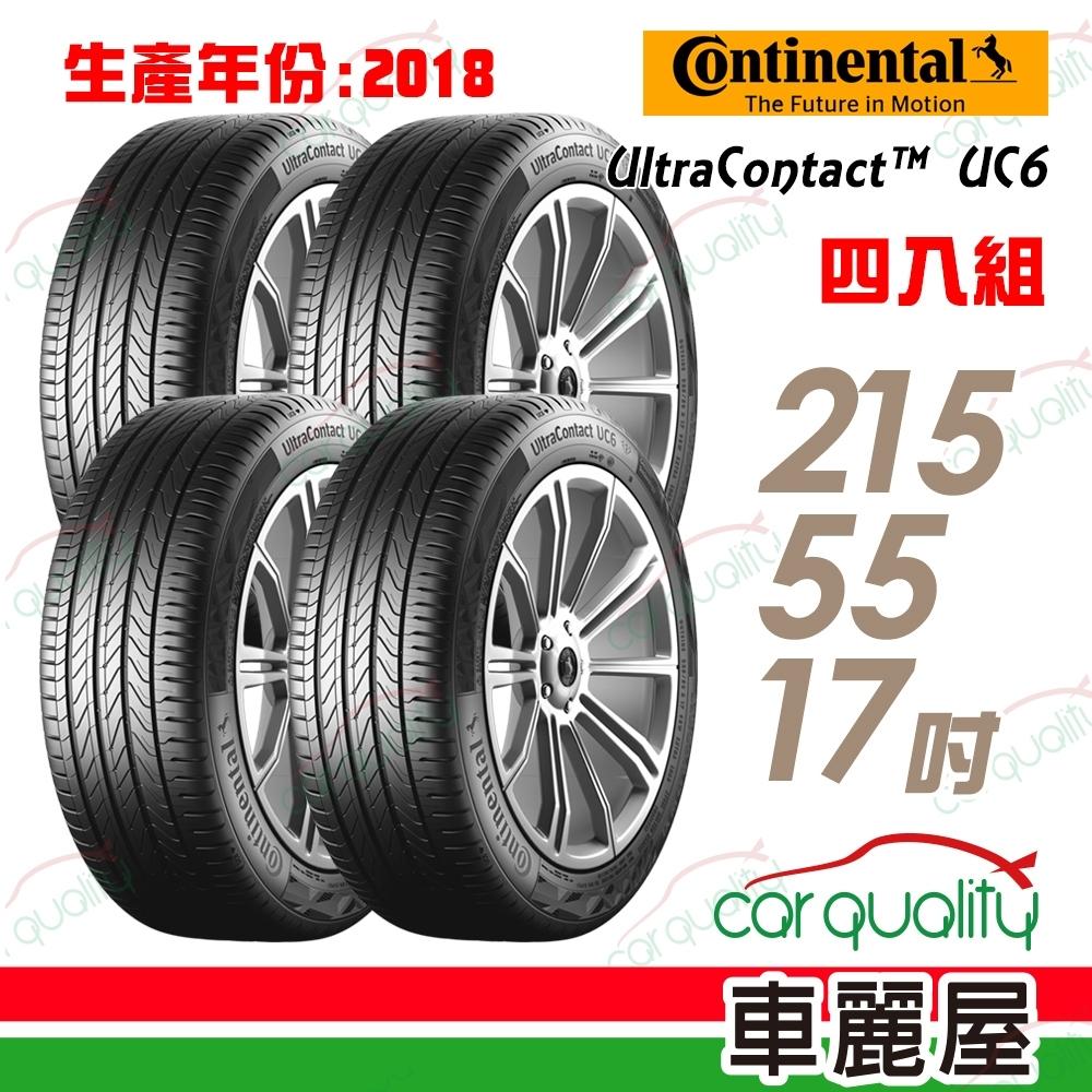 【馬牌】UltraContact UC6 舒適操控輪胎_四入組_215/55/17