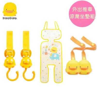 黃色小鴨《PiyoPiyo》造型手推車掛鉤(2入)+涼感冰絲嬰幼兒/推車坐墊+萬用夾2入