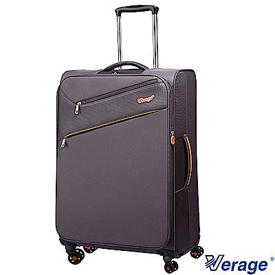 Verage 維麗杰 28吋三代極致超輕量行李箱 (灰)