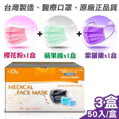 (防偽LOGO外盒) 宏瑋 醫療口罩 三色組合-櫻花粉50片+蘋果綠50片+紫蘿蘭50片