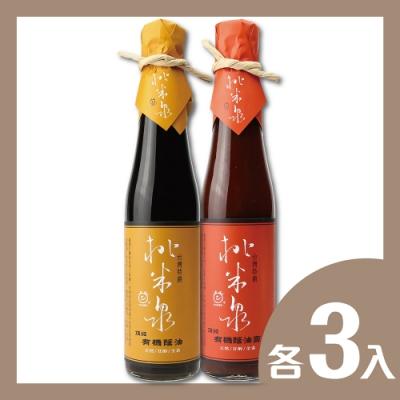桃米泉 頂級有機蔭油3瓶+頂級有機蔭油膏3瓶(410ml/瓶)