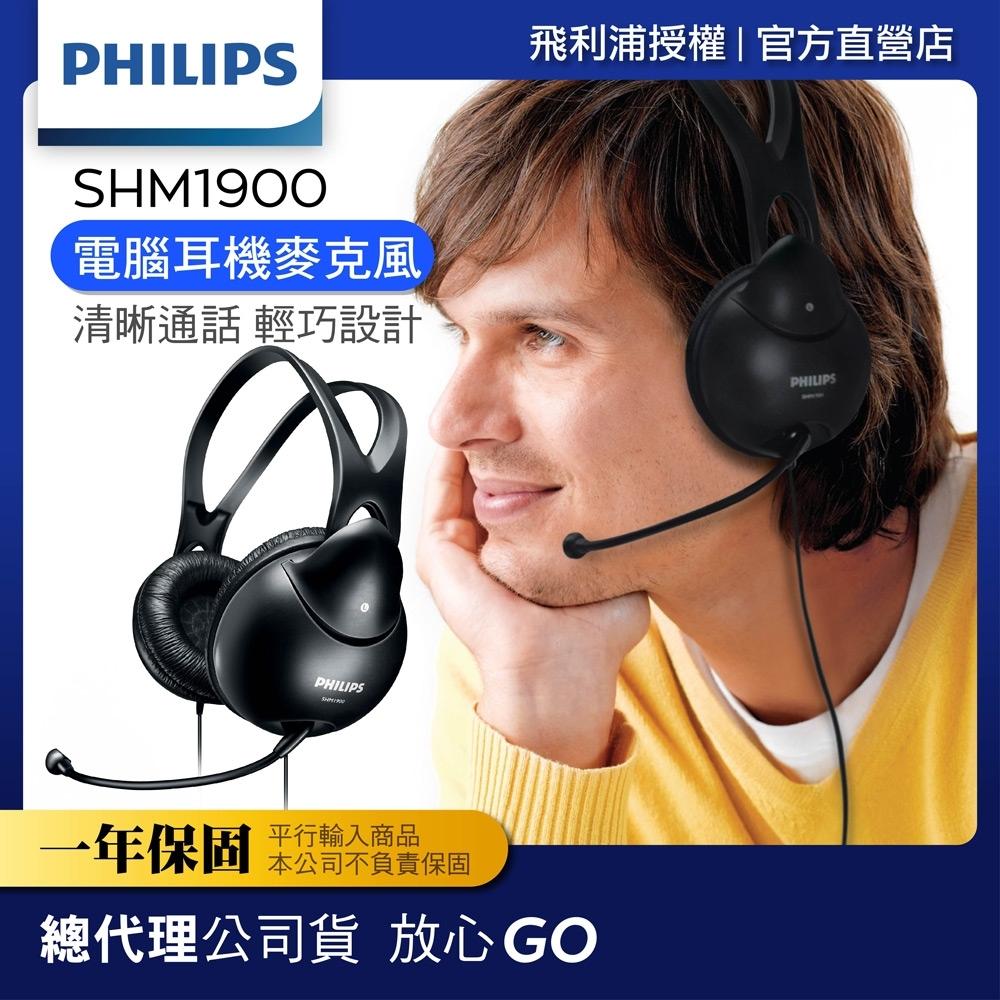 【Philips 飛利浦】電腦耳機麥克風(SHM1900)