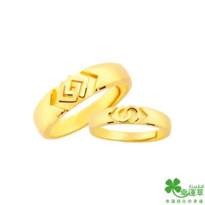 幸運草金飾 財源恆足黃金成對戒