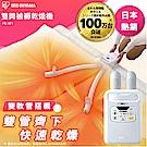 日本Iris Ohyama Quilt Fryer 雙筒被褥乾燥機 白色