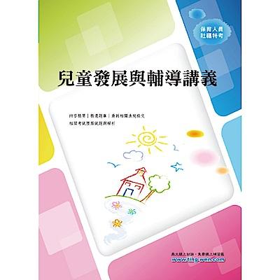兒童發展與輔導講義(初版)