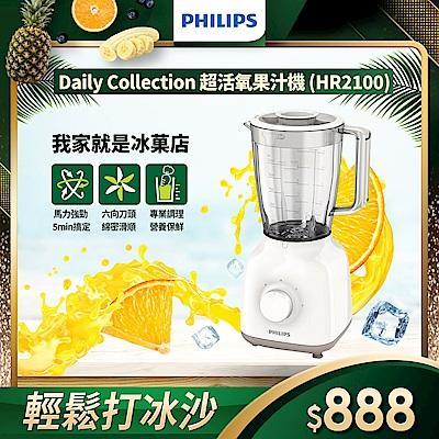 【超值優惠價】飛利浦PHILIPS Daily Collection超活氧果汁機(HR2100)