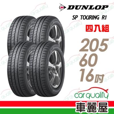 【登祿普】SP TOURING R1 SPR1 省油耐磨輪胎_四入組_205/60/16