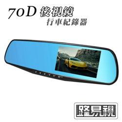 【路易視】70D 4.3吋大螢幕 FHD 1080P 後視鏡行車紀錄器