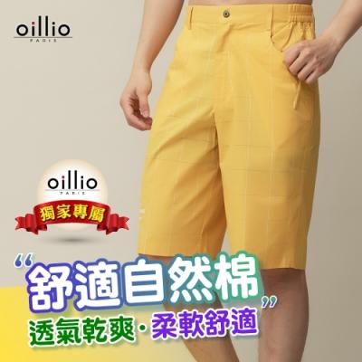 oillio歐洲貴族 男裝 簡約格紋短褲 鬆緊織帶 輕鬆穿著 舒適透氣 黃色