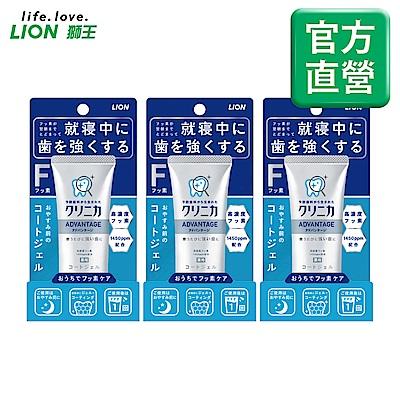 [時時樂限定!滿480送牙刷]日本獅王LION 固齒佳琺瑯質修護晚安凝膠 60g x3