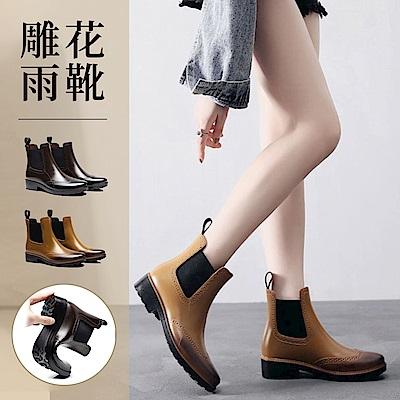LN 現+預 布洛克風雕花暈染雨靴-2色