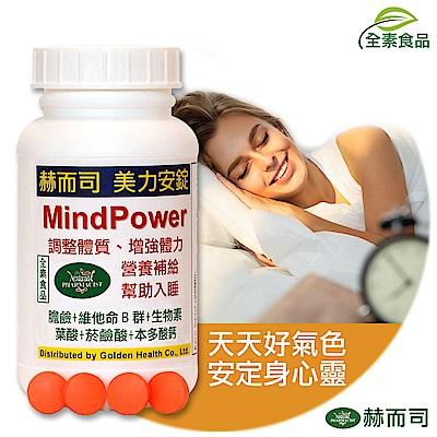 赫而司 Mind Power美力安錠膽鹼/B群維他命(100顆/罐)