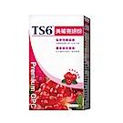 TS6 美莓亮妍粉(2gx30包)x3盒