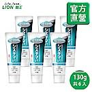 日本獅王LION 浸透護齦EX牙膏-清涼薄荷 130gx6入組
