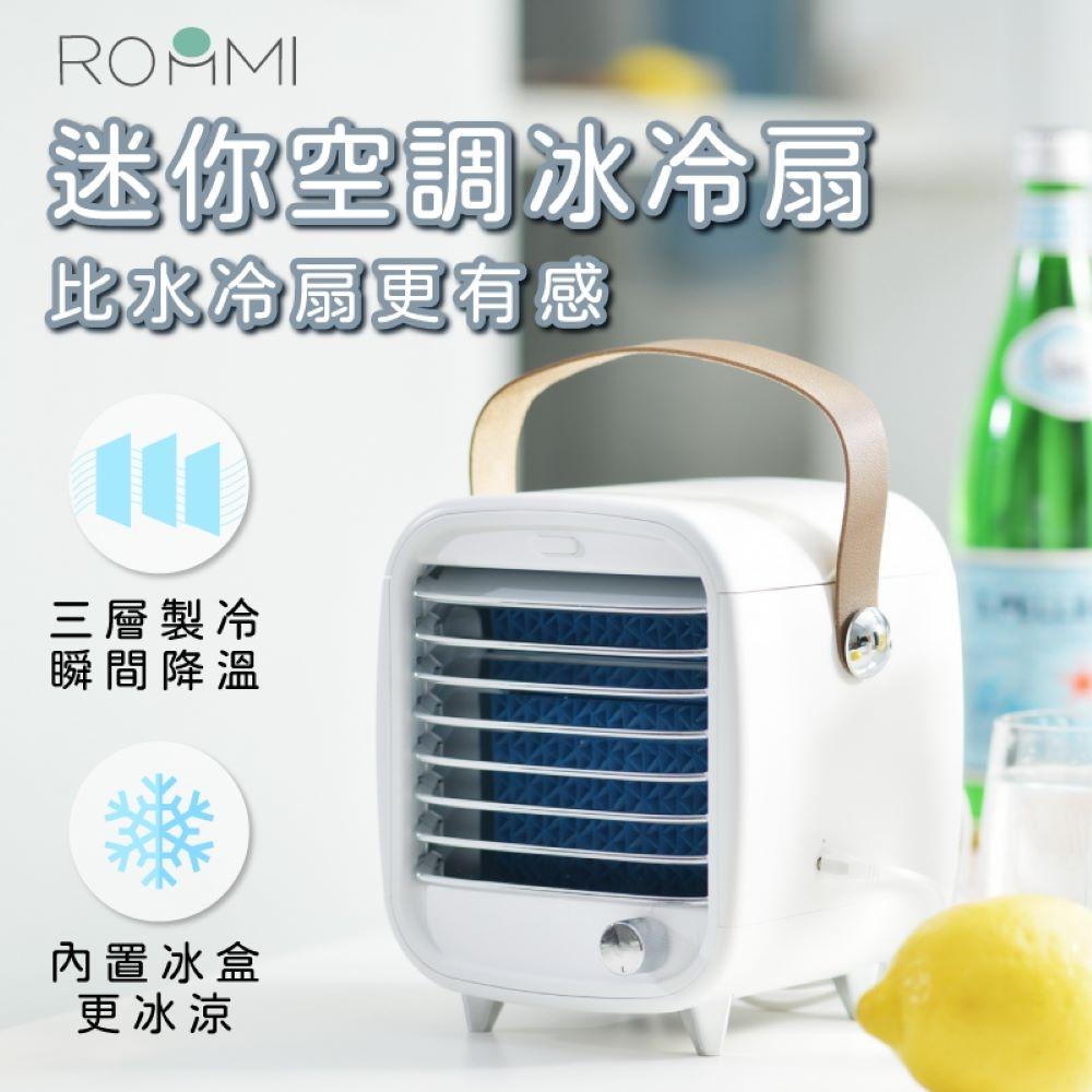 【ROOMMI】迷你空調冰冷扇 | 行動冷氣帶著走 !