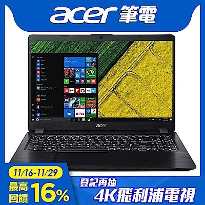 Acer A515-54G-55D8 15吋筆電(i5-10210U/MX250/4G/256G SSD/Aspire 5/黑)