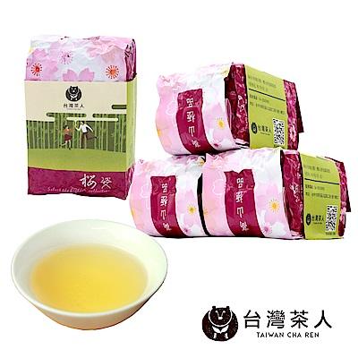 台灣茶人 比賽級蔗蜜烏龍 1斤/4兩裝