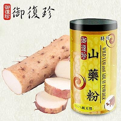 御復珍 特級山藥粉-無糖(600g)