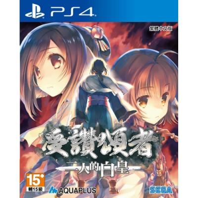 PS4 受讚頌者 二人的白皇 普通版 (中文版)