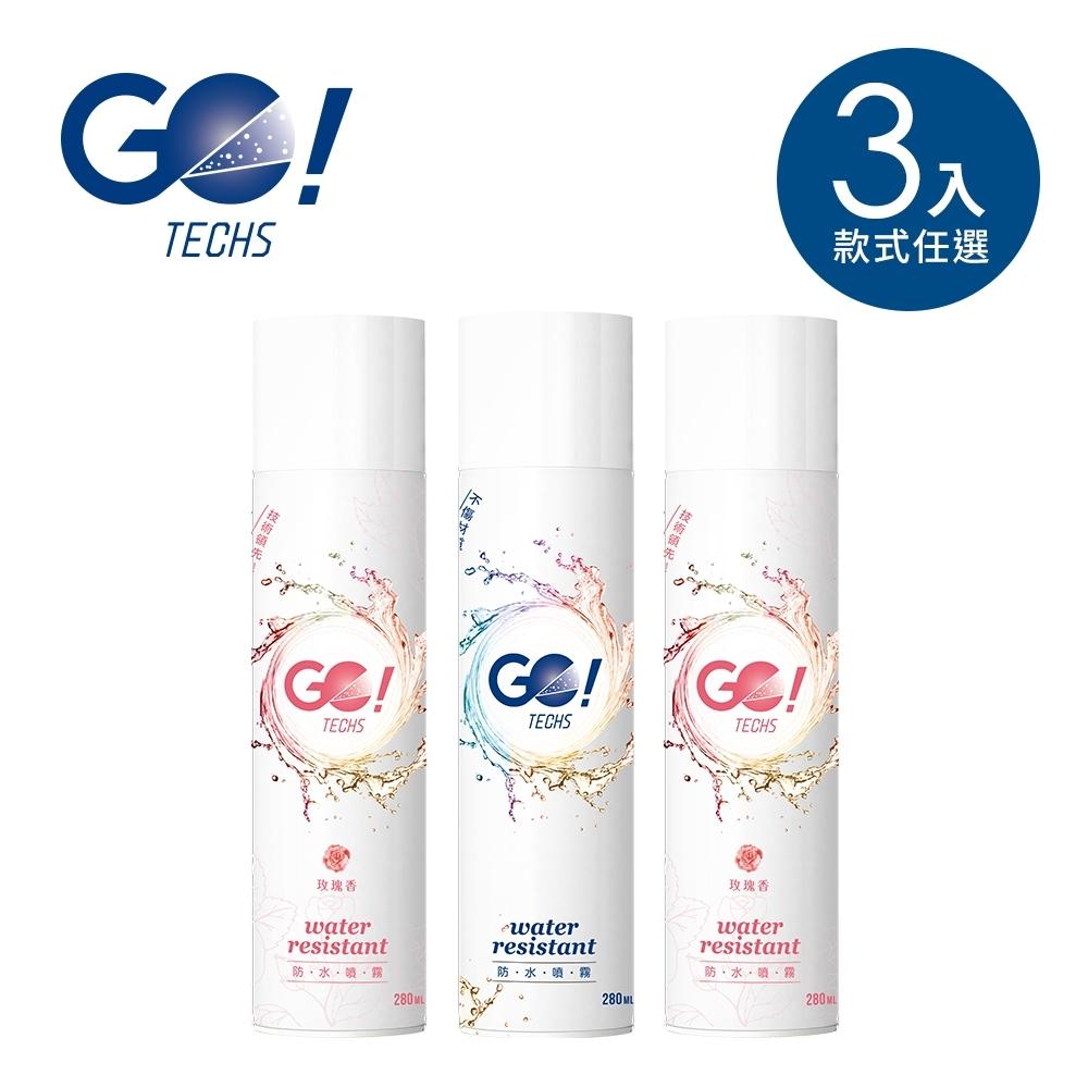 GO!TECHS長效速乾防水噴霧280ml 經典原味/玫瑰味 3入組 (兩款可選)