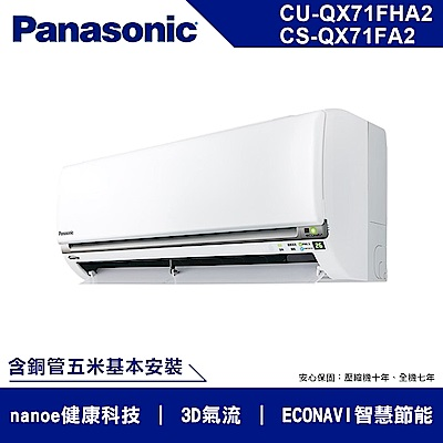 [無卡分期12期]國際牌10-12坪變頻冷暖CS-QX71FA2/CU-QX71FHA2